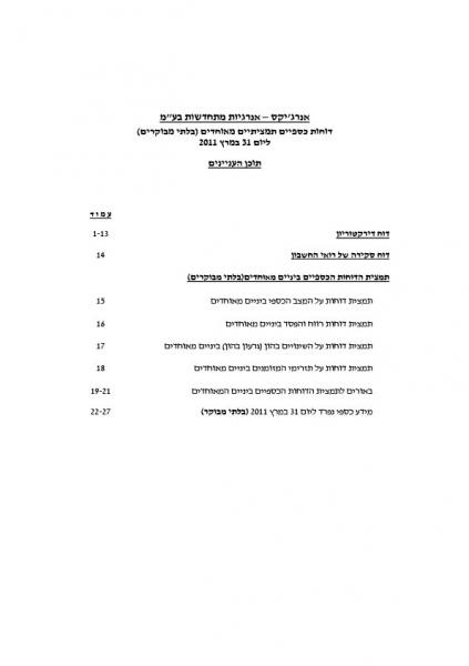 FINANCIAL REPORT Q1 2011 - Hebrew