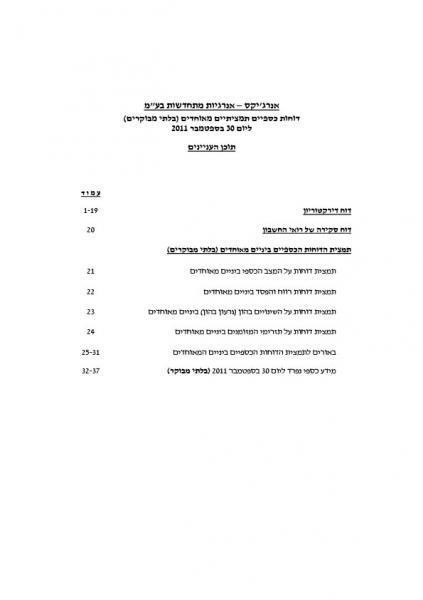 FINANCIAL REPORT Q3 2011 - Hebrew