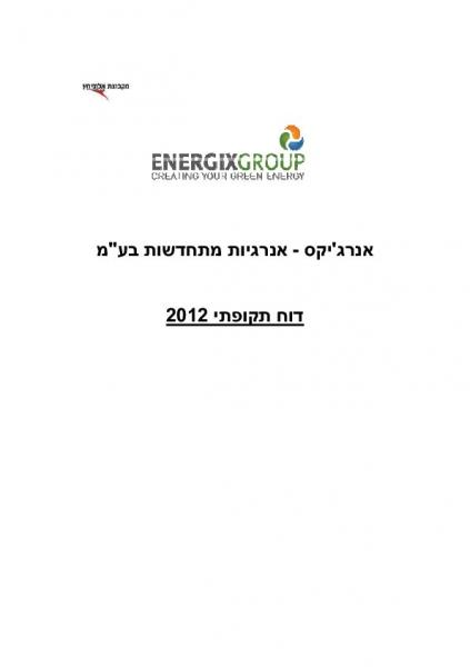 ANNUAL REPORT 2012 - Hebrew