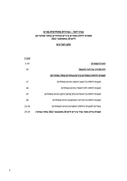 FINANCIAL REPORT Q3 2012 - Hebrew