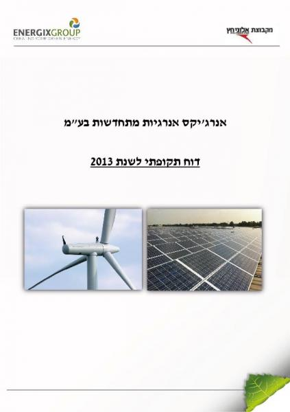 ANNUAL REPORT 2013 - Hebrew