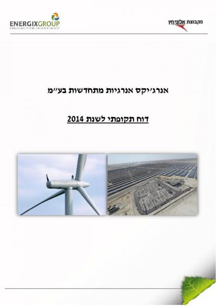 ANNUAL REPORT 2014 - Hebrew-01