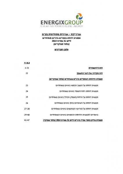 FINANCIAL REPORT Q1 2014 - Hebrew- Hebrew-01