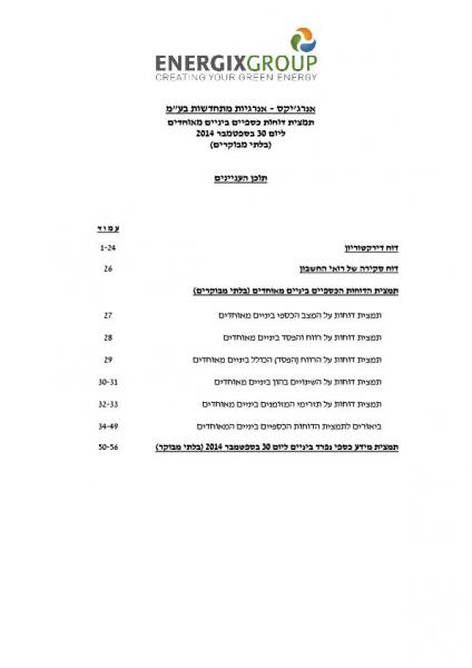 FINANCIAL REPORT Q3 2014 - Hebrew-01